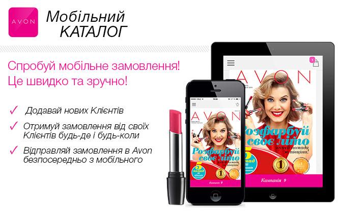 Мобільний додаток Avon